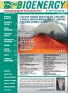 """The Bioenergy International.Russia"" - 2(19)/2011"