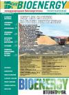 The Bioenergy International.Russia 3(32)-2014